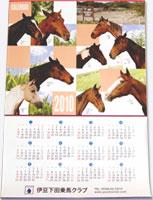 伊豆下田乗馬クラブカレンダー・2010年版