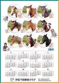 伊豆下田乗馬クラブカレンダー・2011年版