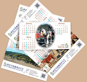 2018年版伊豆下田乗馬クラブカレンダー