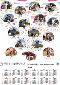 2021年カレンダー